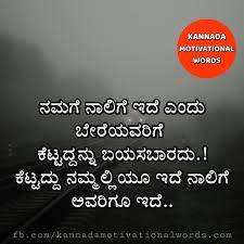 Kannadamotivationalwords Kannadamotivationalquotes