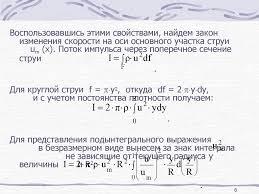 Гидрогазодинамика Особенности струйного течения Лекция  6