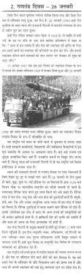 speech republic day speech in hindi on th hindi republic day speech pdf