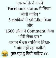 facebook status hindi funny joke get