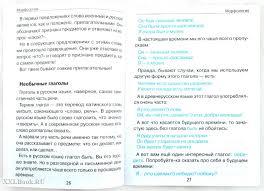 Статья по русскому языку по теме Реферат на тему Современный  Реферат статьи по русскому языку