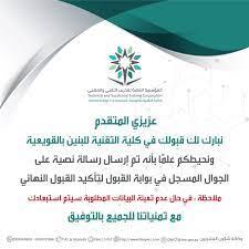 كلية التقنية للبنين بالقويعية (@tvtc_g_alquiyah)