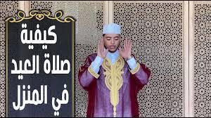 كيفية صلاة العيد في المنزل | شرح مبسط بأسلوب سهل - مع القارئ المغربي إلياس  حجري - YouTube