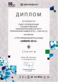 Технологический институт принял участие в юбилейной международной  Диплом