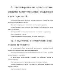Контрольная работа Логистика КМз x  6 Эшелонированные логистические системы характеризуются следующей характеристикой