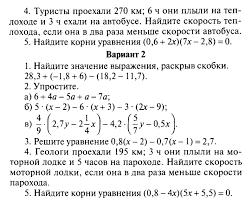 Оценочные и контрольные материалы к рабочей программе Входная  Контрольная работа № 13 по теме Решение уравнений