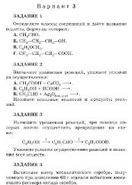 Контрольная работа по химии в классе по теме  hello html 31bab91d gif Контрольная работа по теме Кислородсодержащие органические вещества