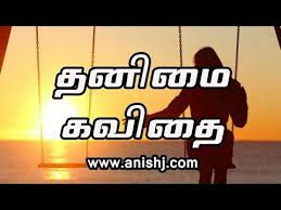 தனிமை கவிதை Thanimai Kavithai Anishj YouTube Cool Thanimai Kavithai