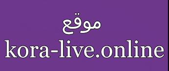 كورة لايف | kora live | بث مباشر كورة لايف بث مباشر مباريات اليوم