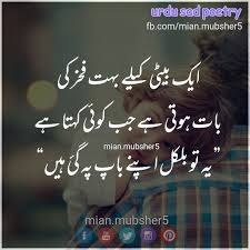 Quotes about father (in urdu) a father's dua is not rejected look after your old father during hajj son feeding his father during iftaar in makkah. Daughter Quotes Fathers Day Quotes Sisters Forever Quotes Daughter Quotes