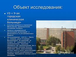 Презентация на тему Дипломная работа Учет и анализ оплаты  2 Объект