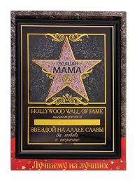 Диплом Звезда с аллеи славы лучшая мама Диплом Звезда с аллеи славы Лучшая мама