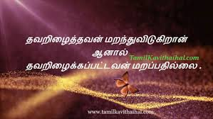 Beautiful Tamil Quotes Best Of Beautiful Picture With Quotes In Tamil Wallsmigaco