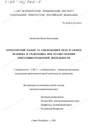 Диссертация на тему Прокурорский надзор за соблюдением прав и  Диссертация и автореферат на тему Прокурорский надзор за соблюдением прав и свобод человека и гражданина