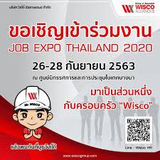 JOB EXPO THAILAND 2020 – Wisco Alliances