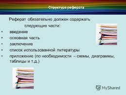 Презентация на тему ШКОЛЬНЫЙ РЕФЕРАТ что это такое и как его  7 Реферат обязательно должен содержать следующие части