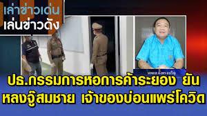 ปธ.กรรมการหอการค้าระยอง ยัน หลงจู๊สมชาย เจ้าของบ่อนแพร่โควิด - YouTube