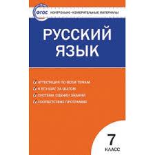 КИМ Контрольно измерительные материалы Русский язык класс  Контрольно измерительные материалы Русский язык 7 класс Егорова Н В