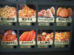 Hot Food Vending Machines Classy Study Abroad Japan Japanese Hot Food Vending Machine YouTube