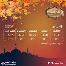 مواعيد الصلاة الرياض اليوم