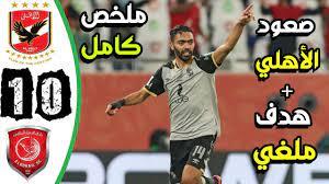 ملخص مباراه الاهلي و الدحيل 1 0 هدف عالمي للشحات جنون حفيظ دراجي - YouTube