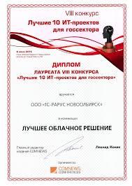 С Рарус Новосибирск Сертификаты премии Диплом лауреата viii конкурса Лучшие 10 ИТ проектов для госсектора