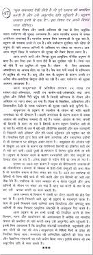 essay on the ldquo problems of pollution rdquo in hindi