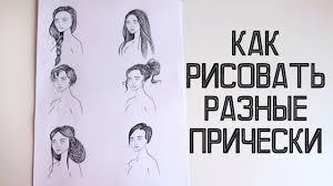 эскизы девушек прическами