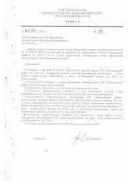 Администрация План работы отдела 2016