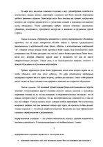 Переговоры Реферат Психология id  Реферат Переговоры 3
