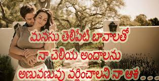 40 Whatsapp Telugu Status Love Funny Life Messages Awesome Best Lagics Of Love In Telugu