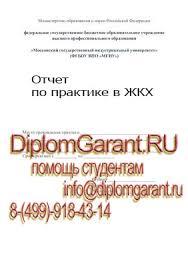 Отчет по практике в ЖКХ на заказ Преддипломная и производственная Отчет по практике в ЖКХ