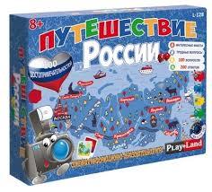 Настольная <b>игра Play Land</b> Путешествие по России L-128 ...