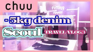 Chuu 5kg Jeans Review Seoul Trip Travel K Fashion
