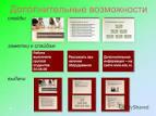 скачать программу для презентация microsoft office powerpoint 2007