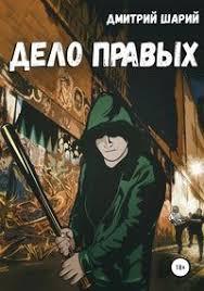 <b>Дмитрий Шарий</b>, Дело правых – читать онлайн полностью ...