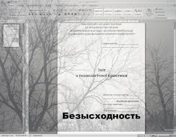 Отчет по практике  Отчет по практике Через десять дней сдавай отчет но что там писать