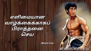 Motivation Status Bruce Lee Tamil Quotes Tamil Whatsapp Status Video