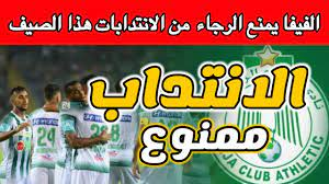 الفيفا يمنع الرجاء الرياضي من الانتدابات هذا الصيف/اخبار الرجاء - YouTube