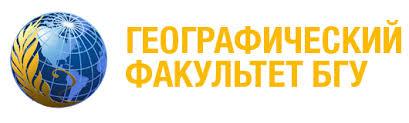 Тематика курсовых и дипломных работ Географический факультет Белорусского государственного университета