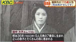 Image result for 世界最高齢、田中カ子さん117歳の誕生日 ケーキ「おいしい。もっと」