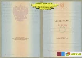 Изготовление дипломов аттестатов академ справок Объявления  Изготовление дипломов аттестатов академ справок