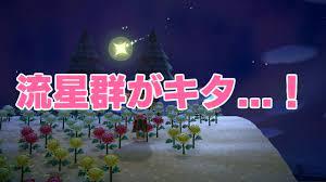 あつ 森 流れ星 上限