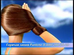 Брэнд года - 1 место. Pantene pro V - Sostav.ru