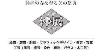 第69回沖展 作品募集アート絵画日本画洋画美術展公募