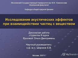 Презентация на тему Исследование акустических эффектов при  1 Исследование акустических эффектов при взаимодействии частиц с веществом Дипломная работа