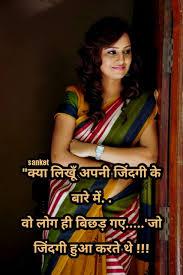 हद शयर Best Hindi Shayari Sms Status Images Quotes