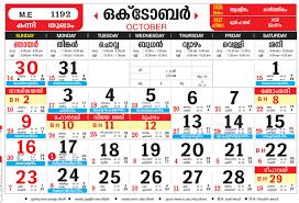 2019 October Calendar Malayalam Manorama Calendar October 2018 Pdf October 2018 Calendar