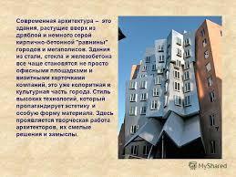 Презентация на тему Современная архитектура это здания  2 Современная архитектура