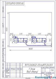 Проектирование аспирационных установок  Чертеж схема 1 этажа вид сверху Заархивированная курсовая